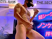MensRushTV